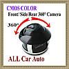 Камера для авто 360градусов (перед. зад, бок)
