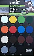 Фарба гумова універсальна, краска резиновая для крыш, по оцинковке, шиферу Farbex Фарбекс 6 кг, в Днепре