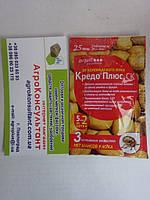 Инсектицид  Кредо Плюс КС, 5 мл / 2 сотки