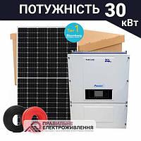 Cонячна електростанція 30 кВт Premium, фото 1