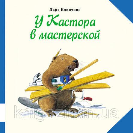 Детская книга У Кастора в мастерской Для детей от 3 лет