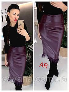 Женская юбка из эко кожи с перьями, в расцветках. АР-7-0220
