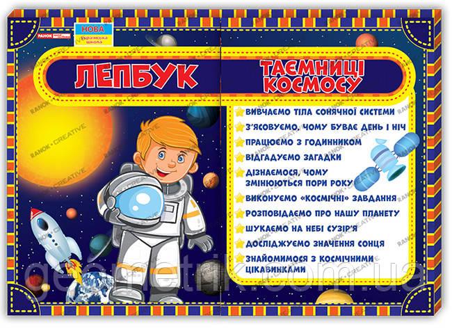 НУШ Лепбук. Таємниці космосу 1015-4 арт. 13210005У ISBN 4823076139582
