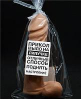 Мыло в форме члена , подарок на 14 февраля, мило у вигляді пенісу