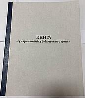 Книга сумарного обліку бібліотечного фонду/  Книга суммарного учета библиотечного фонда