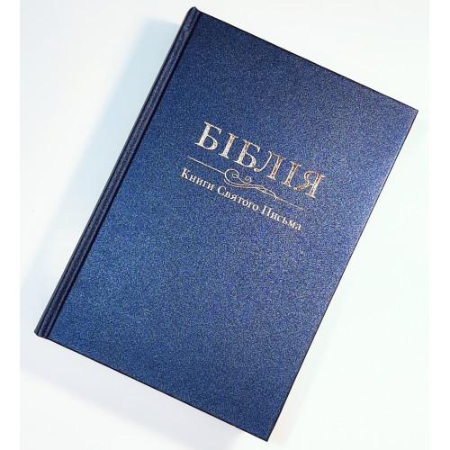 Біблія українською мовою великого формату (синя)