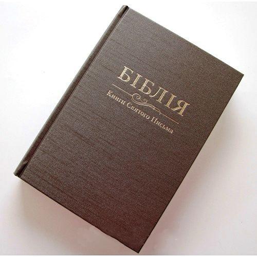 Біблія великого формату (коричнева, тверда, без вказівників, без застібки, 17х24)