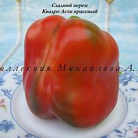 """Перец сладкий красный """"Квадро Асти"""", ИНКРУСТИРОВАННЫЙ, Молдова, 100 г"""
