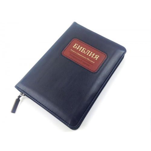 Библия (темно-синяя, с вставкой, кожзам, золото, молния, индексы, 14х19)