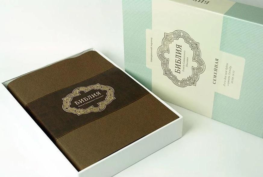 Библия семейная настольная (коричневая, в коробке, кожзам, золото, индексы, без замка, 25х32)
