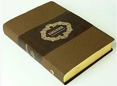 Библия семейная настольная (коричневая, в коробке, кожзам, золото, индексы, без замка, 25х32), фото 2
