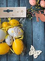 """Набор яиц из пластика """"Зі святом Великодня"""" 8 шт/уп., 6 см и 4 см, бело-желтого цвета"""