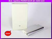 Моб. Зарядка POWER BANK M5 16000 mAh (реальная емкость 6000) MI,Моб. Зарядка POWER BANK!Акция