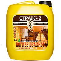 Вогнебіозахист Страж 2 Антипірен-антисептик для деревини 5 л (1 група) готова суміш без кольору