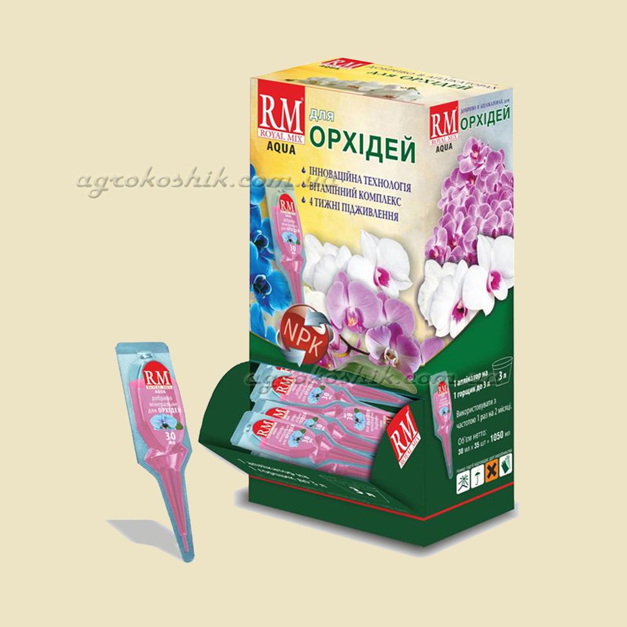 Удобрение Роял Микс для орхидей аппликатор 30мл
