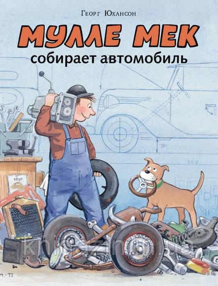 Детская книга Георг Юхансон: Мулле Мек собирает автомобиль Детям от 3 лет