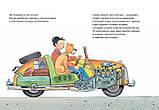 Детская книга Георг Юхансон: Мулле Мек собирает автомобиль Детям от 3 лет, фото 4