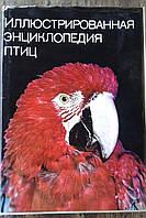 """Книга: """"Иллюстрированная энциклопедия птиц"""""""