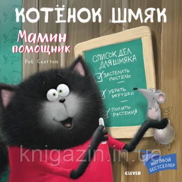 Детская книга Скоттон Р Котенок Шмяк мамин помощник Для детей от 2 лет