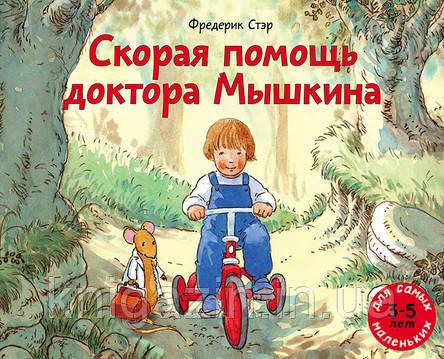 Детская книга Скорая помощь доктора Мышкина Для детей от 2 лет