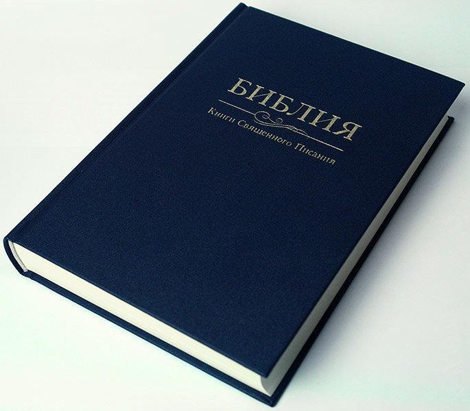 Библия большого формата (синяя, твердая, без замка, без указателей, 17х24)