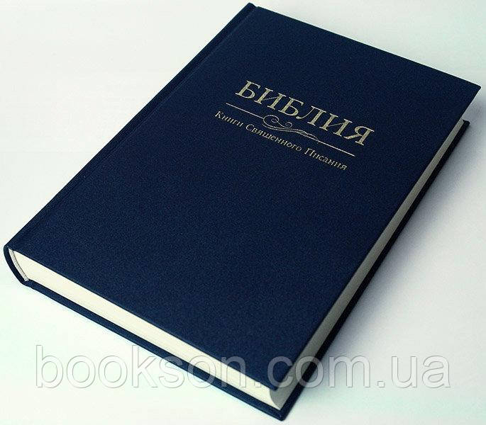 Библия на русском языке большого формата (синяя)