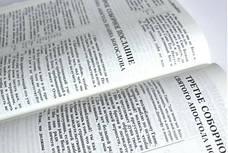 Библия на русском языке большого формата (синяя), фото 3