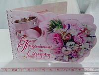 Свадебное приглашение (С-Пр-2-15)