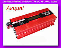Преобразователь с дисплеем AC/DC KC-2000D 2000W + lcd,Автоинвертор!Акция