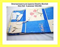 Электропростыня-одеяло Electric Blanket New Ket 2 режима 120x155!Акция