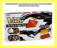 Антибликовый солнцезащитный козырек для автомобиля HD Vision Visoк Clear View!Опт
