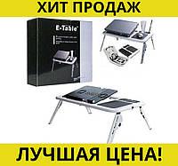 Универсальный стол для ноутбука E-Table
