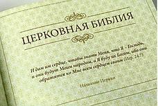 Библия церковная настольная (черная, натуральная кожа, в коробке, золото, индексы, без замка, 25х32), фото 3