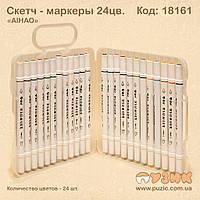 """Двусторонние скетч - маркеры """"AIHAO"""" 24 цветов"""