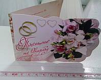 Свадебное приглашение (С-Пр-2-16)