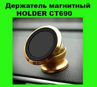 Держатель магнитный HOLDER CT690