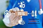Применение LAENNEC в дерматологии и иммунологии