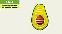 """Надувний матрас 58769 (4шт) вініловий """"Авокадо""""  168*104*20 см в кор."""