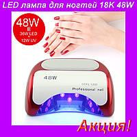 Сушилка для ногтей Beauty nail 18K 48W,LED лампа для наращивания ногтей!Акция