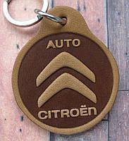 Автобрелок из кожи Citroën Ситроен брелок для ключей, фото 1