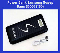 Power Bank Samsung Повер Банк 30000!Акция