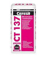 "Штукатурка декоративная Ceresit CT 137 (Церезит СТ 137) полимерцементная ""камешковая"" 1,5 мм."