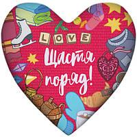 Подушка сердце XXL Щастя поряд 57х57 см (6PS_17L018)