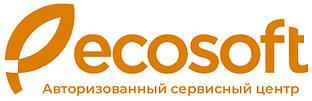 Авторизованный сервис фильтров Ecosoft в Одессе!