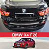Захисна накладка на задній бампер для BMW X4 F26 2014-2018 /нерж.сталь/