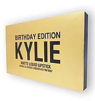 KYLIE BIRTHDAY EDITION - Набор матовой жидкой помады (Кайли)