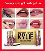 Помада Kylie 8607 gold набор 6 шт!Акция