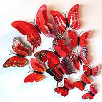 Бабочки двойные, наклейки на стену 3D бабочки (КРАСНЫЕ) 12 шт. Бабочки интерьерные для декора.