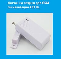 Датчик на разрыв для GSM сигнализации 433 Hz!Акция