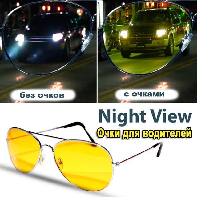 Антиблікові окуляри для водіїв Night View
